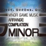 マイナーゲーム音楽アレンジコンピ「G-minor 3」に参加