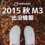 2015秋M3 出没情報