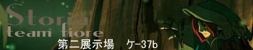 storia_banner