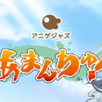 アニメ「あまんちゅ!」エンディング曲、「ふたり少女」をカフェっぽくアレンジしてみました