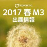 2017春M3 出没情報