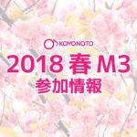 2018春M3 作品情報