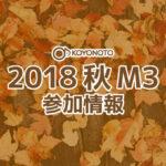 2018秋M3 作品情報
