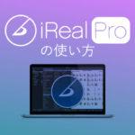 iReal Pro の使い方: キーボード入力で効率アップ。代表的なコードの入力の方法編
