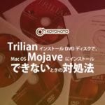 TrilianがDVDインストーラでMac OS Mojaveにインストールできないときの対処法