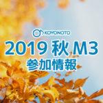 2019秋M3 参加情報