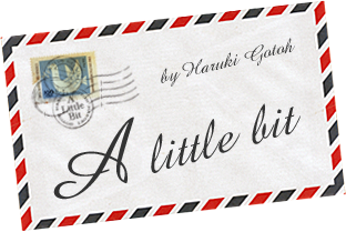A little bit | 後藤ハルキ オフィシャルサイト